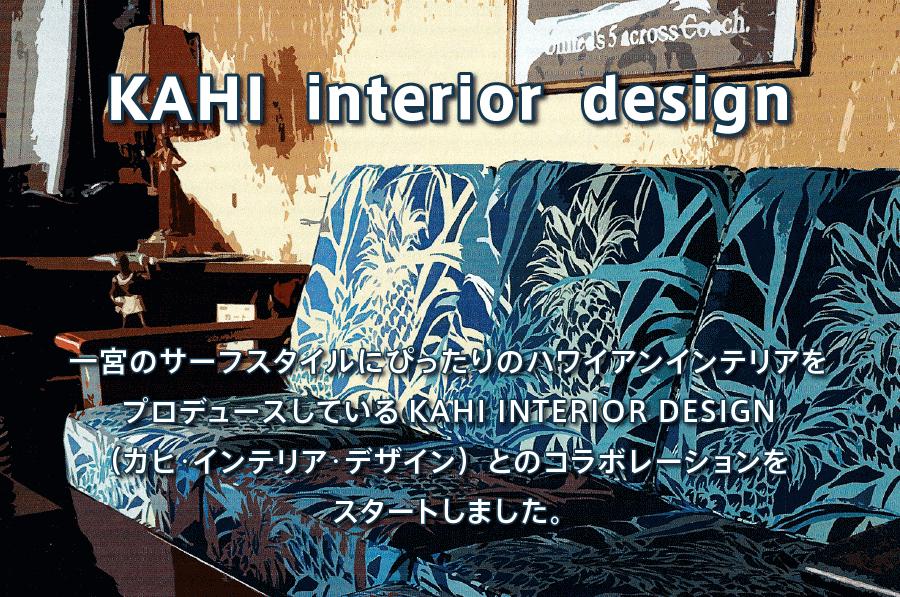 一宮のサーフスタイルにぴったりのハワイアンインテリアを プロデュースしているKAHI INTERIOR DESIGN (カヒ・インテリア・デザイン)とのコラボレーションを スタートしました。